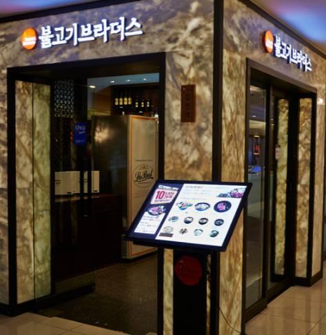 불고기브라더스(코엑스점)